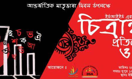 International Mother Language Intra-Varsity Art Competition & Exhibition 2016