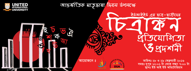 International Mother Language Intra-Varsity Art Competition & Exhibition 2016